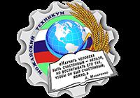 "ГБПОУ МО ""Можайский техникум"""