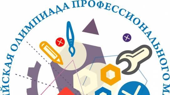 Региональный этап Всероссийской олимпиады профессионального мастерства обучающихся по специальностям среднего профессионального образования в 2018/2019 учебном году