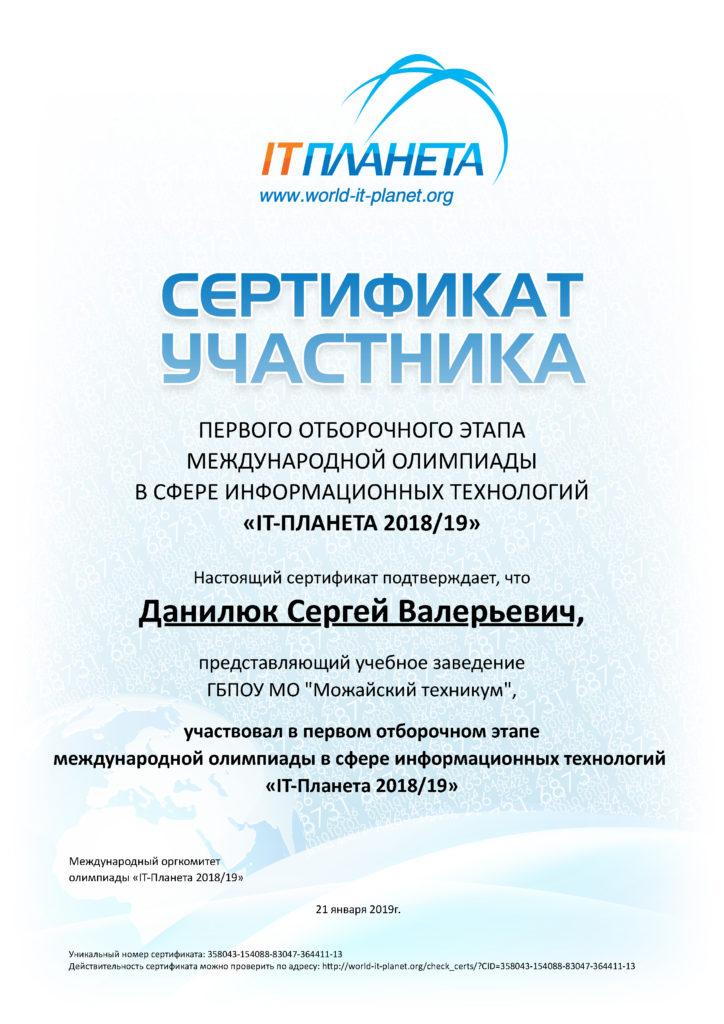1 Сертификат IT - 1 отборочный этап