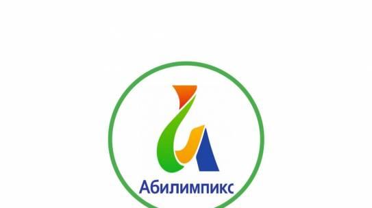 Cостоялось торжественное закрытие V Национального чемпионата профессионального мастерства среди людей с инвалидностью и лиц с ОВЗ