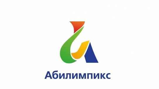 VI Национальный чемпионат профессионального мастерства «Абилимпикс»