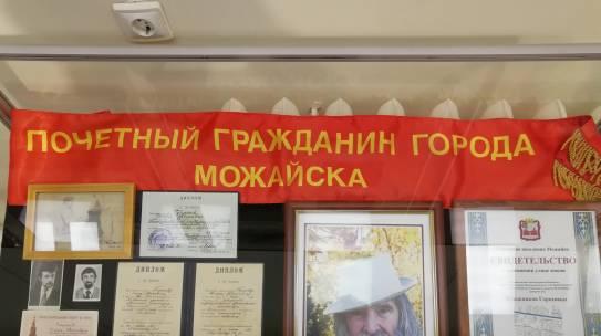 Урок музея «Династия Гороховых»