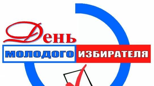 День молодого избирателя